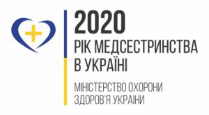 Рік медсестринства в Україні 2020