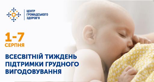 Щорічна літня акція «Тиждень підтримки грудного вигодовування» в усьому світі проводиться з 1 серпня