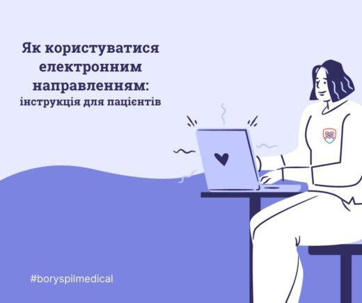 Як користуватися електронним направленням: інструкція для пацієнта
